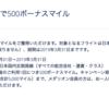 デルタ航空ニッポン500マイルキャンペーン2018年も継続決定〜