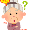 【知恵】中国系おばあちゃんが、スーパーのゴミ箱から拾っていたものは?!
