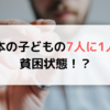 【子どもの貧困】日本の子どもの7人に1人が相対的貧困状態!?