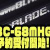 【ism】ビッグベイトなども使用出来るグラスティップ採用ベイトロッド「インフィニットブレイド IBC-68MHGT」通販予約受付開始!
