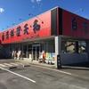 台湾料理「天和」伊奈町本町3丁目にNEWオープン!!