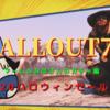 【Fallout76】まさかの前回越えの60連⁉ マームルガチャの結果発表‼ 2020年ハロウィン編