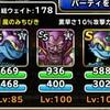 level.1625【白い霧】第194回闘技場ランキングバトル5日目
