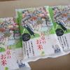 ふるさと納税~山形県天童市からお米のプレゼントの巻
