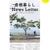 彦根の情報をお届け!彦根暮らしNews Letter第2号(2019年7月)発行しました!