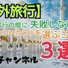 【海外旅行】海外旅行の際に失敗しないお得ないいホテルを選ぶコツ3選!