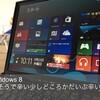 Microsoft 辛そうで辛い少しどころかだいぶ辛い Windows 8