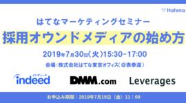 Indeed Japan・DMM・レバレジーズが登壇!採用オウンドメディアの始め方(はてな無料セミナー:7/30@表参道)