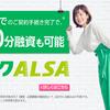 レイクALSA(レイクアルサ)24時間365日即日振込みサービスを開始!新規申し込みも21時までOK