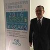 院長、金子愛Dr.学会出席@大阪