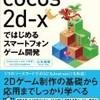 【cocos2dx】「cocos2d-xではじめるスマートフォンゲーム開発」を読む 2回目
