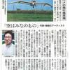 八谷和彦のオープンスカイが新聞に紹介された