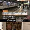 JR新今宮駅のホームで女性2人が男に背中を押され1人が線路に転落した事件【大阪・浪速区】