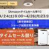 【最安値確認】バッファロー外付けハードディスク6TB【Amazonタイムセール祭り】