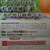 第4回 松井田城歴史講演会『松井田城 そして小田原合戦』事前告知!