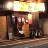 福岡〜東京展示会出張☆〜グルメ旅編〜