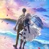 映画『劇場版 ヴァイオレット・エヴァーガーデン』を観た。