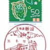 【風景印】頼城郵便局(&2018.8.10押印局一覧)