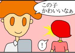 4コマManga「かわいい子1~3」