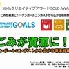 高1飛川君 「SDGsクリエイティブアワード」でGOLD AWARDを受賞
