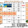 8月のスケジュールとお盆営業時間の方程式