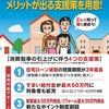 旧耐震大家さん、次世代住宅ポイント制度で入居者さんの「命」を救ってあげてください!