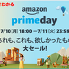 Amazon PrimeDay(プライムデー)とは【1分でわかる】