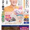 今年も猫カレンダーの季節です! 動物写真家 岩合光昭さんが表紙! 読売ファミリー10月11日号のご紹介