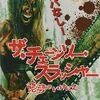 「ザ・チェーンソー・スラッシャー 悪夢のいけにえ」(2007年)の巻