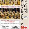 5日間限定!フォレストヒルギター&マンドリンフェア❗️