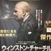 映画「ウィンストン・チャーチル –ヒトラーから世界を救った男– 」