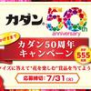 フマキラー|カダン50周年キャンペーン合計555名に当たる!