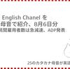 高橋ダン English Chanel 米国の7月民間雇用者数は急減速、ADP発表 (8月6日)