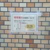 長岡京市立産業文化会館の喫煙所が移動