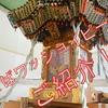 【神輿】つくばの担ぎ屋が一同集結!?日本一の大万灯大神輿とは!?【まつりつくば】
