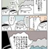 【漫画】旦那さんが話した言葉が忘れられません。【交通事故の防止について】