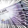 【ふるさと納税】JCBギフトカード2万+Amazonギフト券1500円をサクっとゲット
