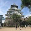 夏休みに関西旅行にいった