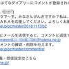 本物!? KARAのギュリとハラからブログにコメントを貰いました