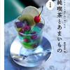 名喫茶の甘いもの探訪記「純喫茶とあまいもの京都編」
