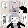 【マンガ】妹と相方が初対面
