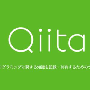 Qiitaを利用せず技術専用のサブブログを立ち上げる3つの理由