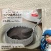 【菓子伝記】スプーンで食べる くちどけ濃厚カカオ ~濃厚チョコがふわふわでうまし~