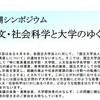 日本学術会議が7月31日(金)に「人文・社会科学と大学のゆくえ」と題した公開シンポジウムを実施するので、お知らせします