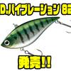【DAIWA】琵琶湖のデカバスを狙えるバイブレーション「T.D.バイブレーション 82S」発売!