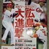 今日のカープ本:『週刊ベースボール 2017年 7/31 号』はまたまたカープ特集!