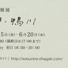 楠木雪野 個展 「京都・鴨川」 OPA gallery 表参道