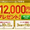 dカードGOLDがモッピーで150,000pt(15,000円分)!ドコモを持っていなくてもOKに!
