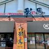 我馬 広店(呉市)鶏がさね
