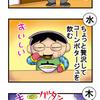 【絵日記】2017年10月15日~10月21日